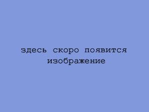Клапан отсечной т260